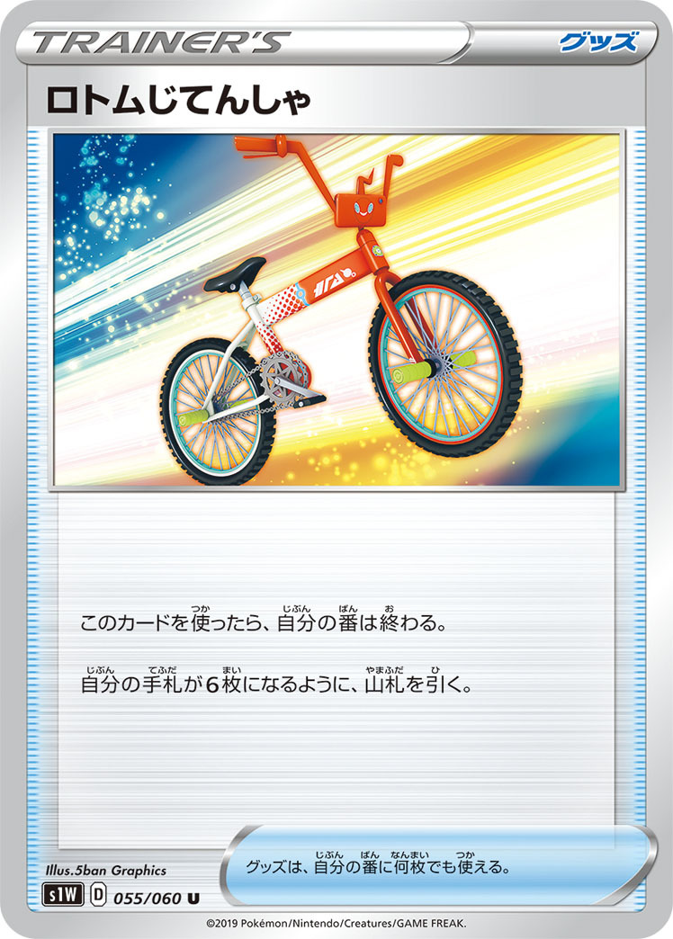 pokemon-20191202-019.jpg