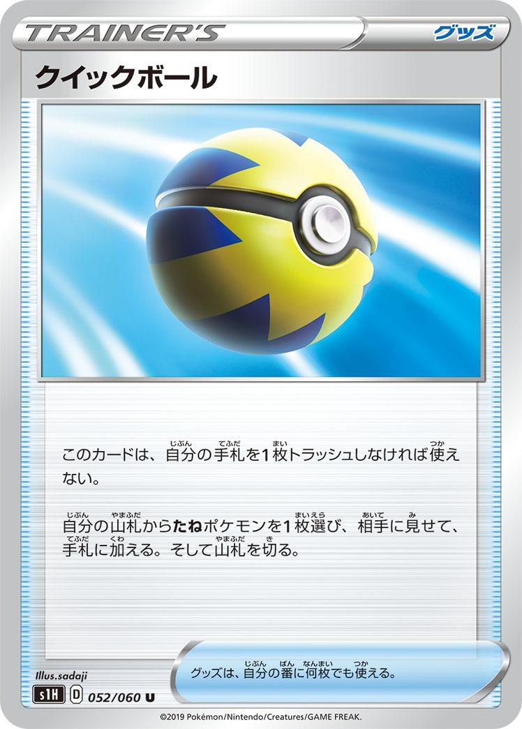 pokemon-20191202-020.jpg