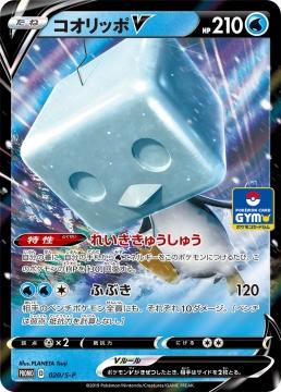 pokemon-20191202-022.jpg