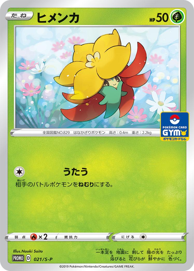 pokemon-20191202-023.jpg