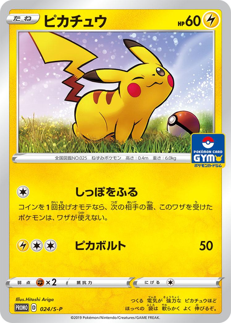 pokemon-20191202-026.jpg