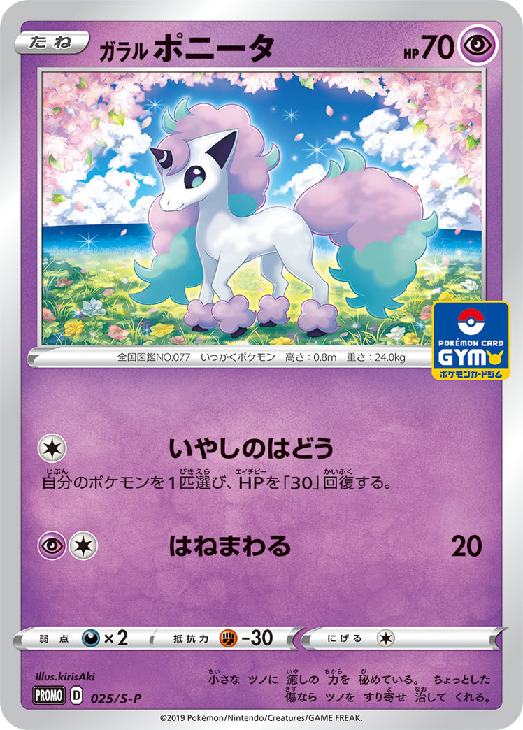 pokemon-20191202-027.jpg