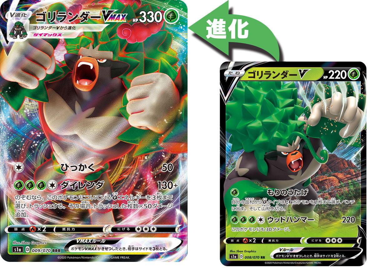pokemon-20200115-000.jpg