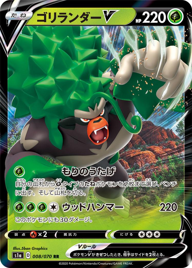 pokemon-20200115-013.jpg