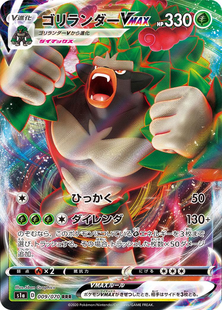 pokemon-20200115-014.jpg