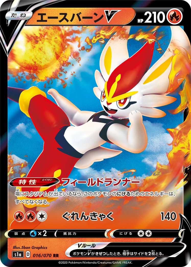 pokemon-20200115-015.jpg