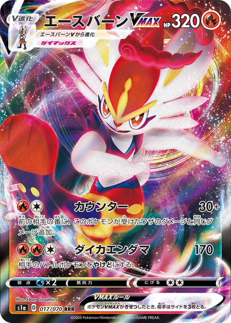 pokemon-20200115-016.jpg
