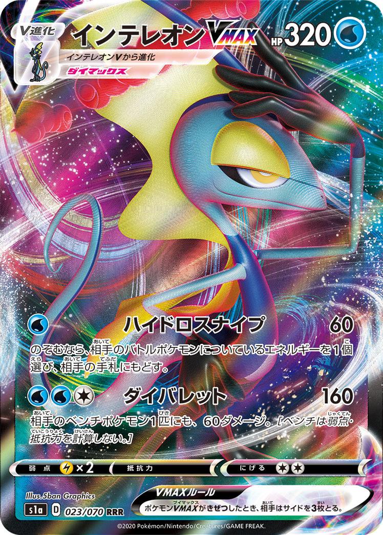 pokemon-20200115-018.jpg