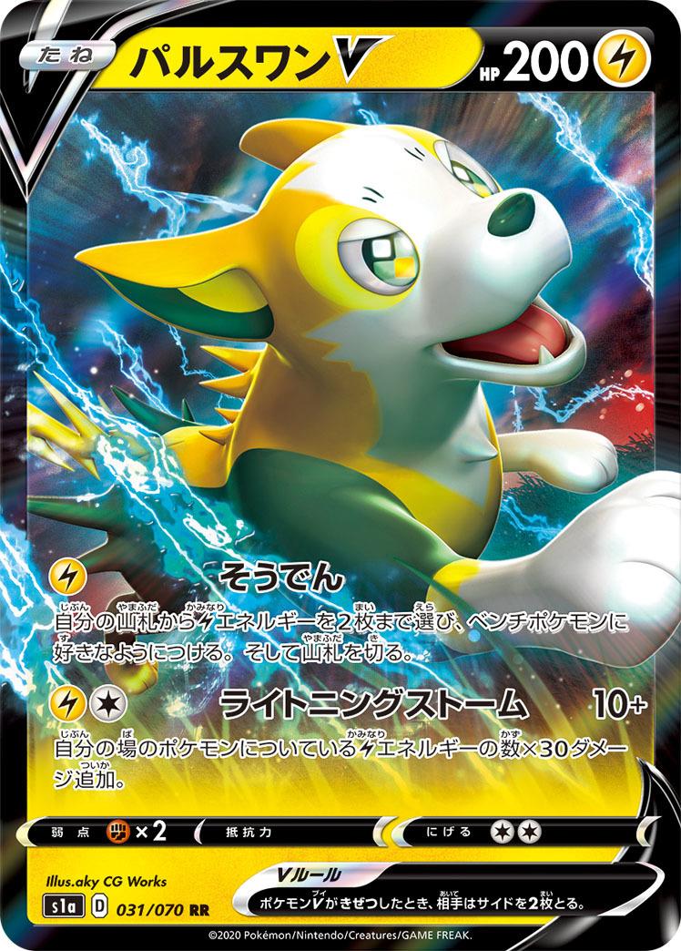 pokemon-20200115-019.jpg