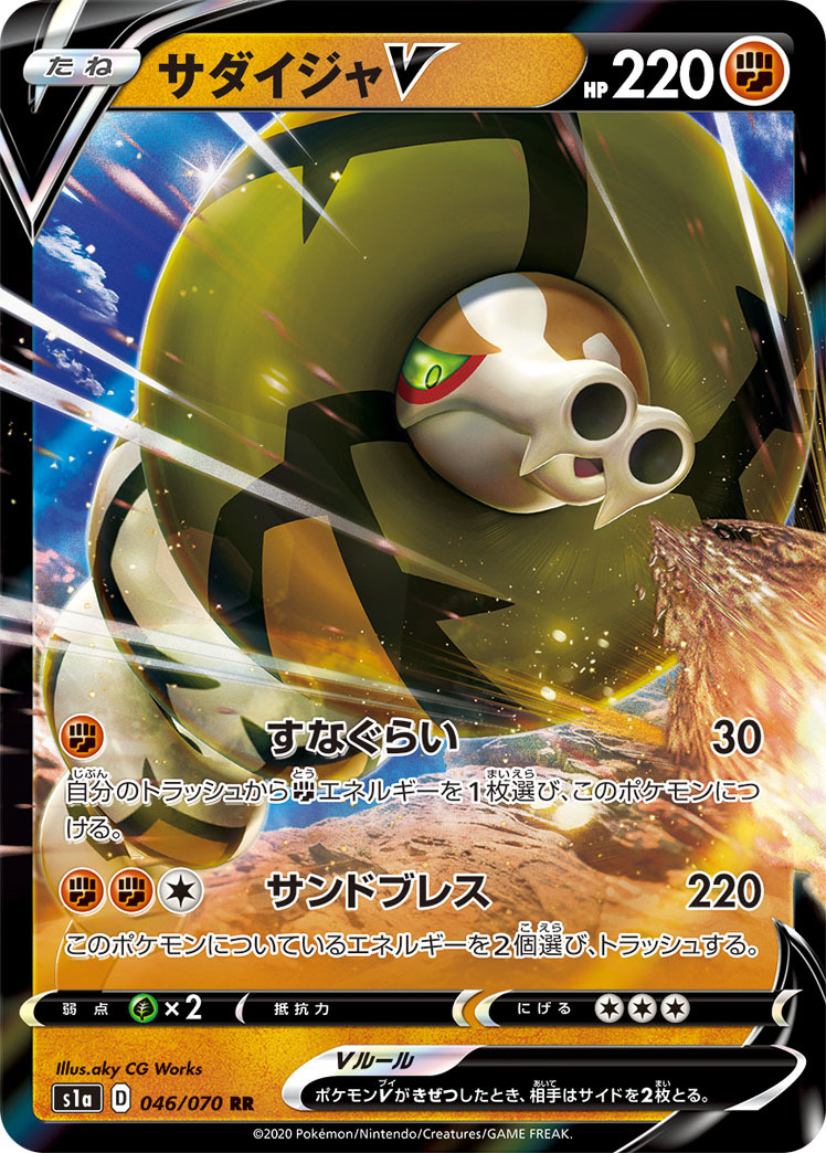 pokemon-20200115-020.jpg