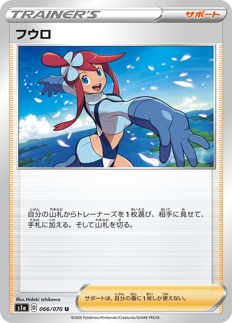 pokemon-20200115-023.jpg