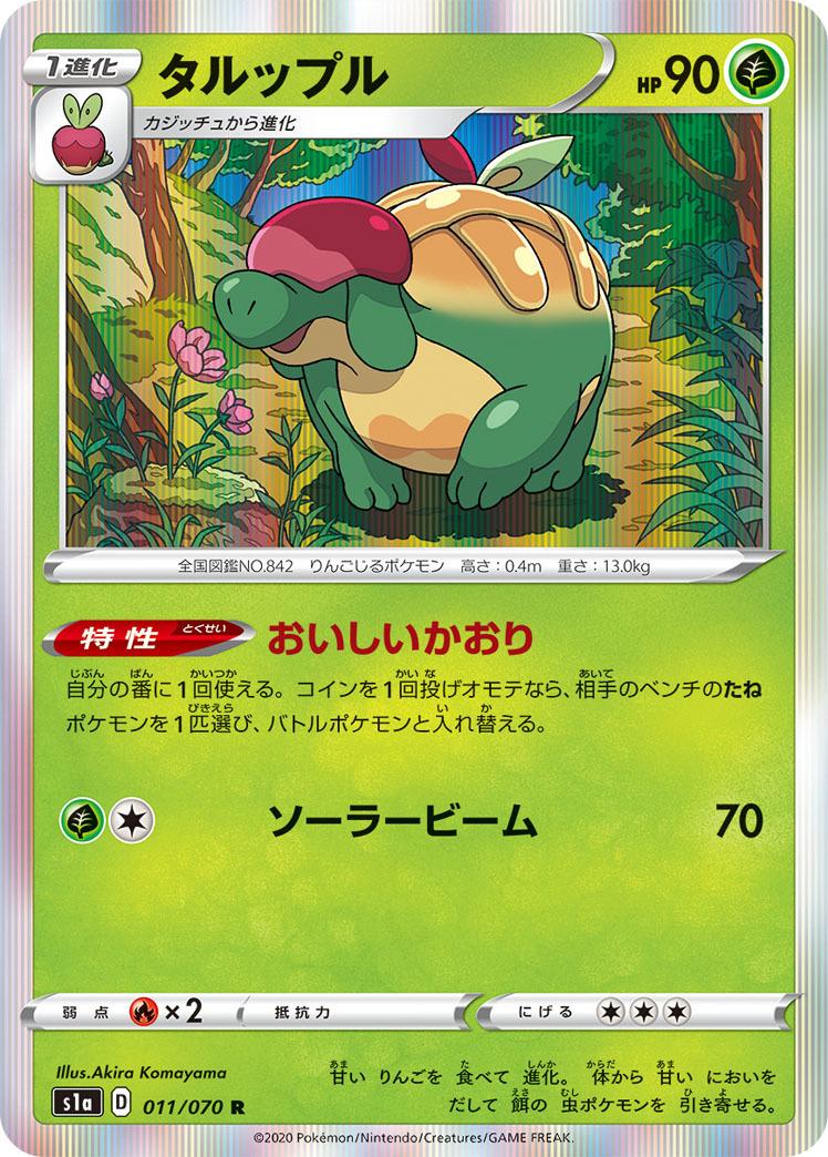 pokemon-20200115-025.jpg
