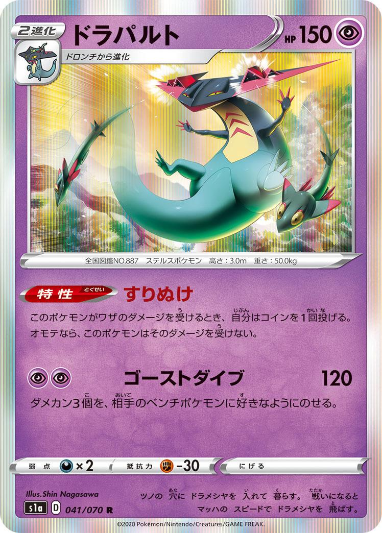 pokemon-20200115-026.jpg