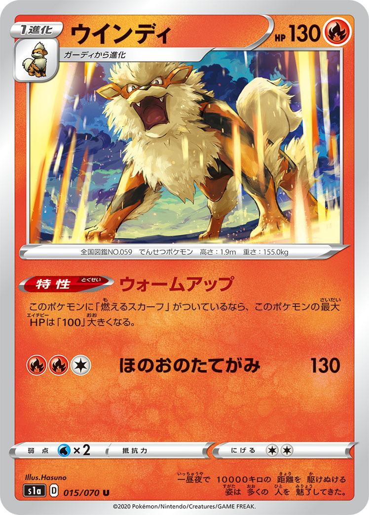 pokemon-20200115-028.jpg
