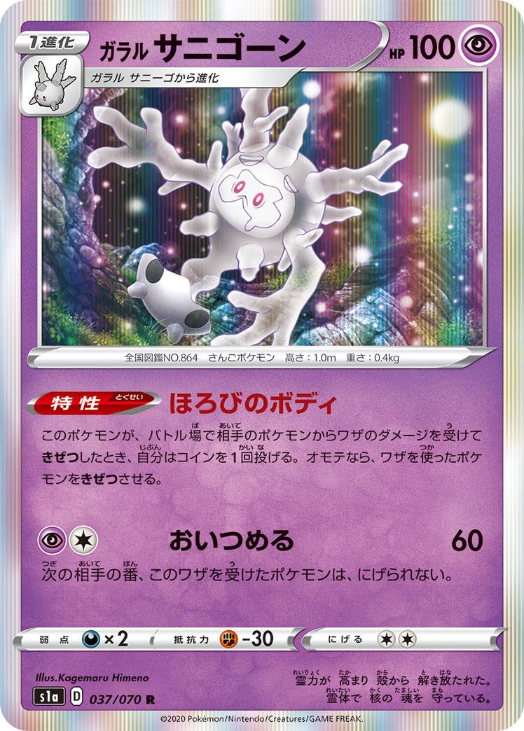 pokemon-20200115-029.jpg