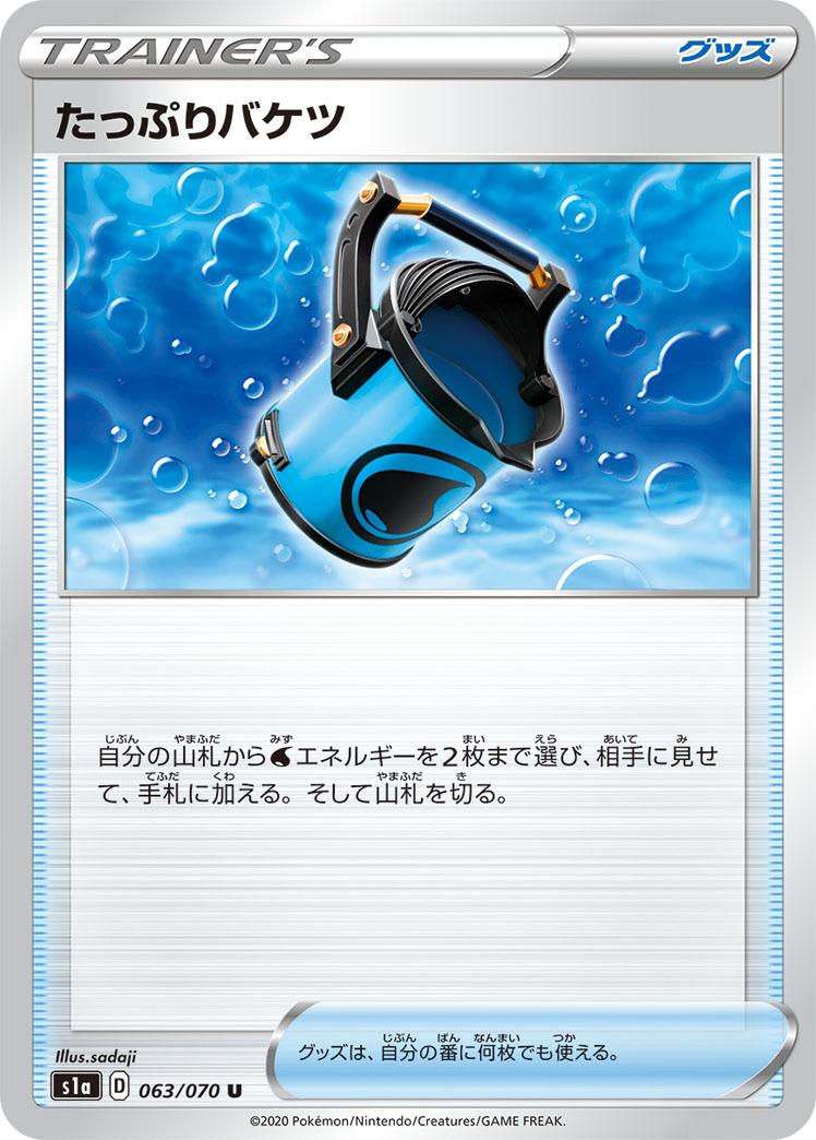 pokemon-20200115-030.jpg