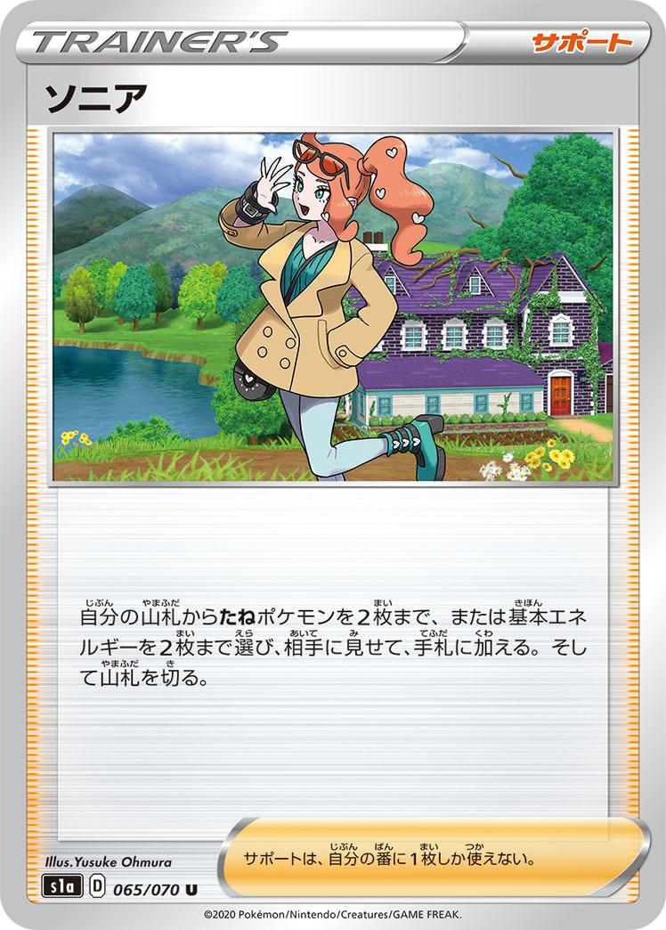 pokemon-20200115-032.jpg