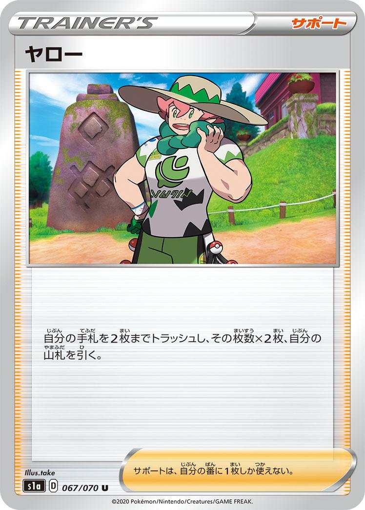 pokemon-20200115-033.jpg