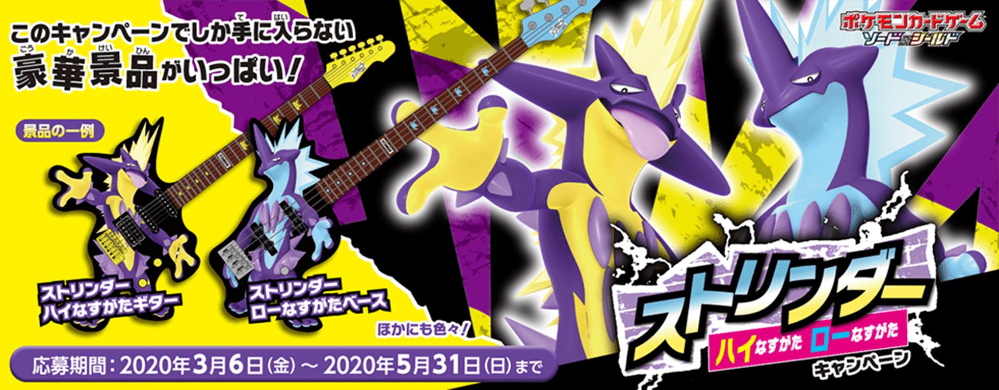 pokemon-20200221-011.png