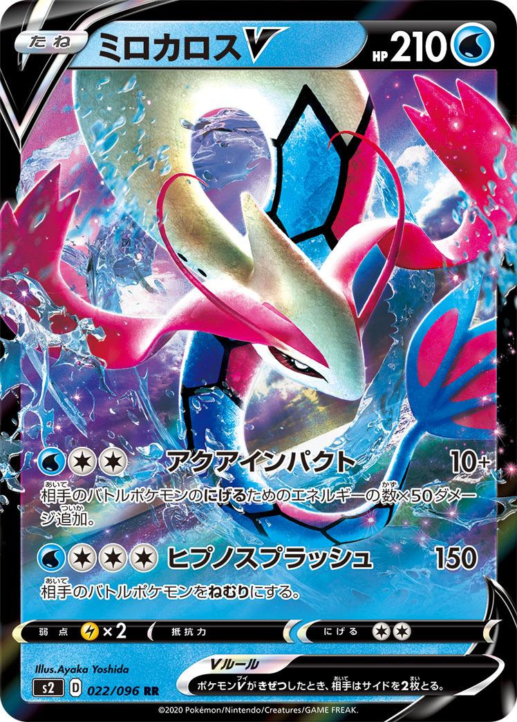pokemon-20200228-001.jpg