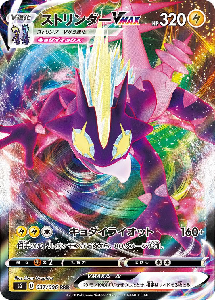 pokemon-20200228-003.jpg