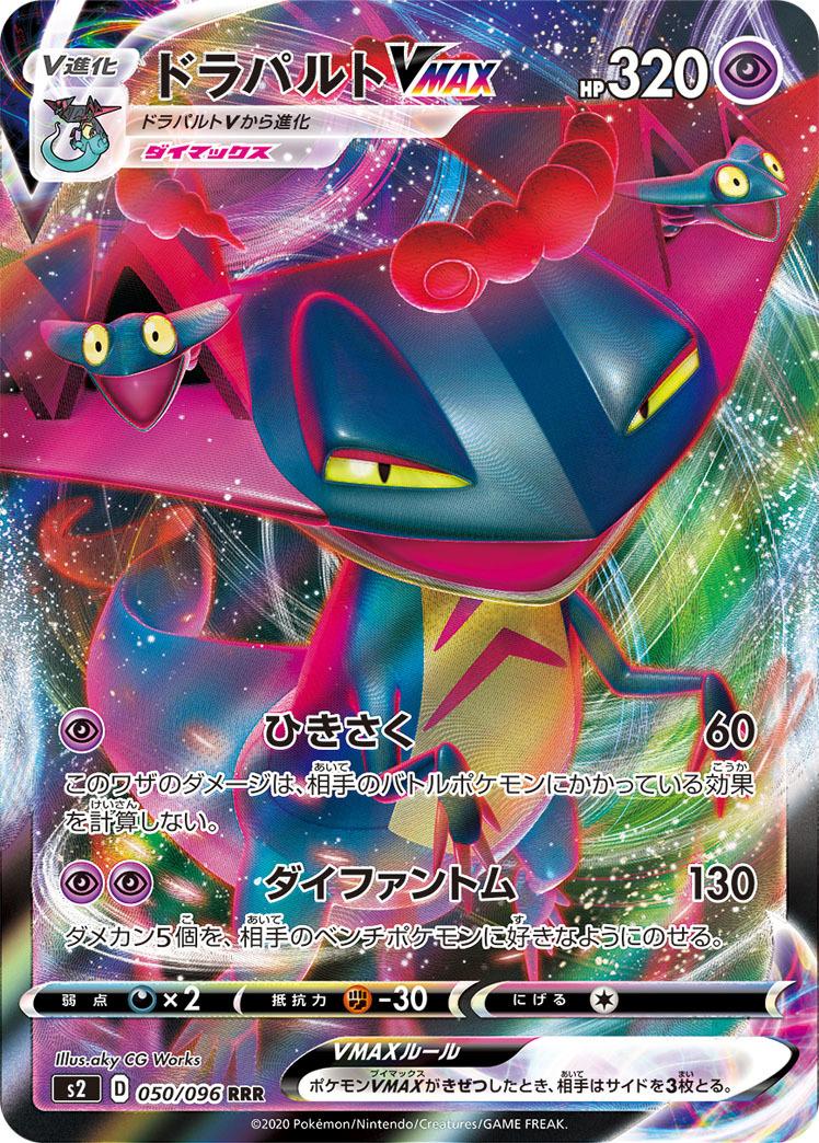 pokemon-20200228-005.jpg