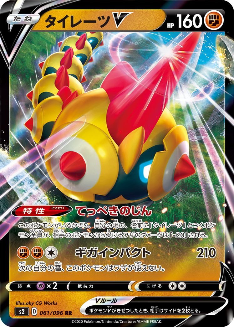 pokemon-20200228-006.jpg