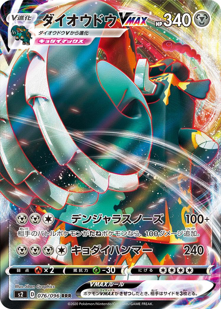 pokemon-20200228-010.jpg