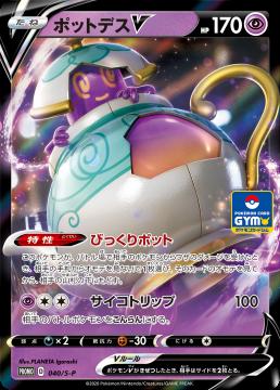 pokemon-20200410-007.png