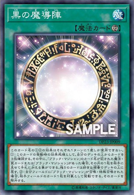 yugioh-20191009-010.jpg