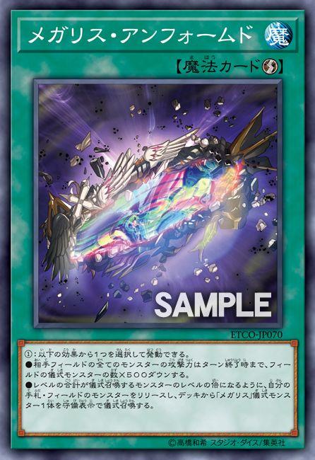 yugioh-20200102-012a.jpg