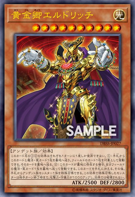 yugioh-20200102-026.jpg