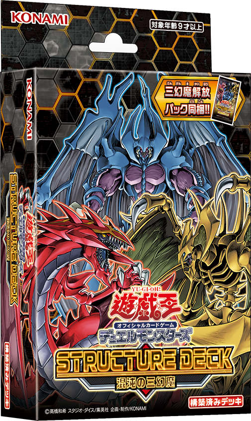 yugioh-20200114-004.png