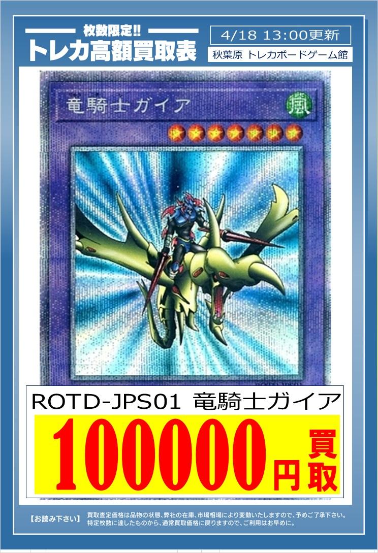 yugioh-20200418-002.jpg