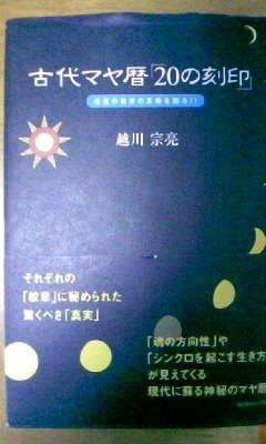 レイキ&マヤ暦☆光のサロン☆彡ブログ-120427_184913.JPG