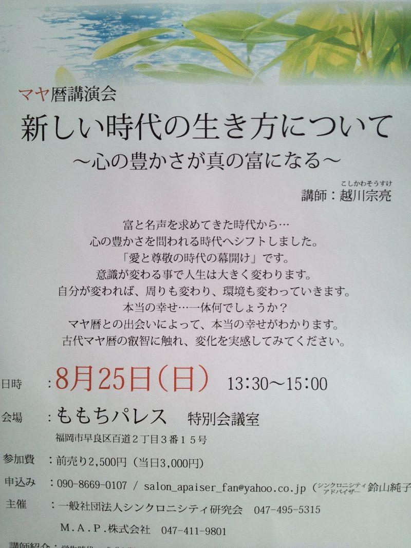 福岡レイキ&マヤ暦☆光のサロン☆-130713_094459.jpg