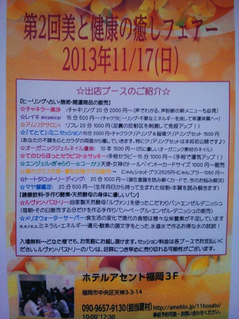 福岡レイキ&マヤ暦☆光のサロン☆-2013-10-22-15-01-20_deco.jpg
