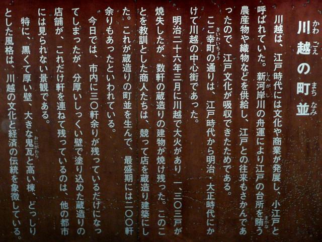 小江戸川越17