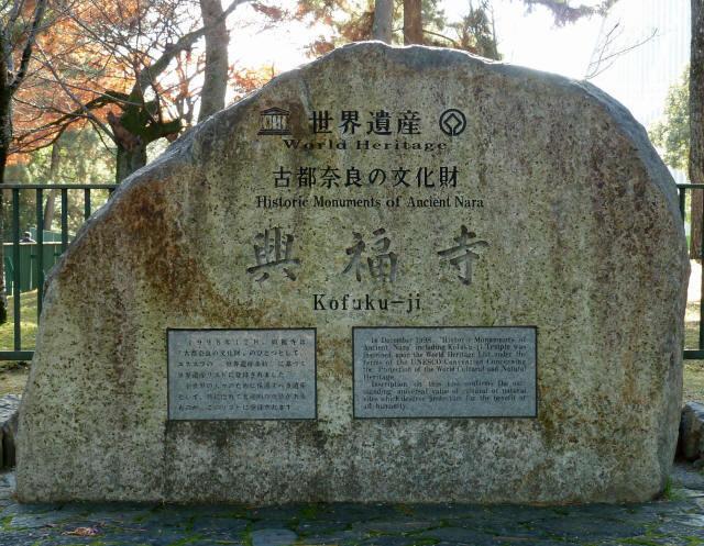 興福寺01