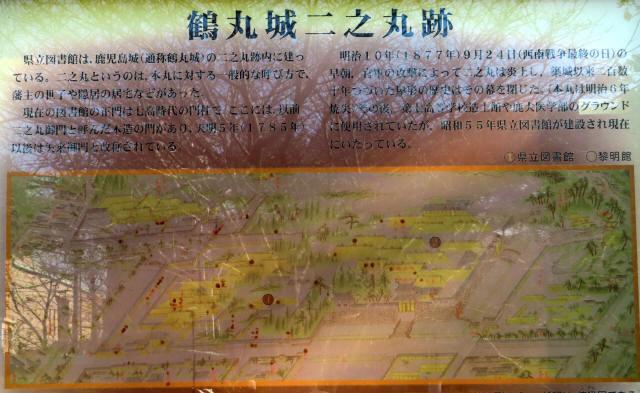 鹿児島城二之丸跡2
