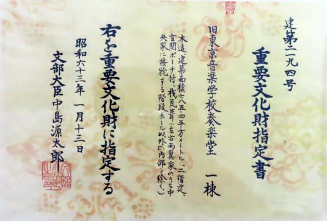東京音楽学校奏楽堂6