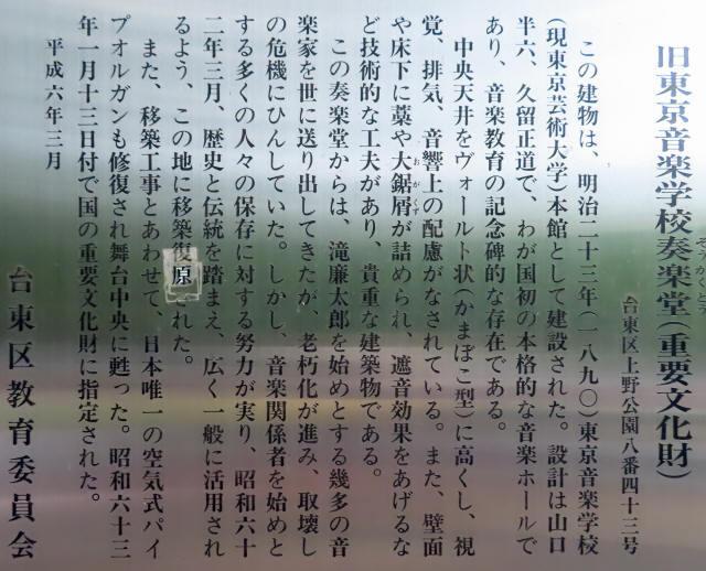 東京音楽学校奏楽堂7