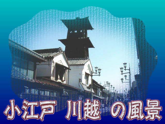 小江戸川越21