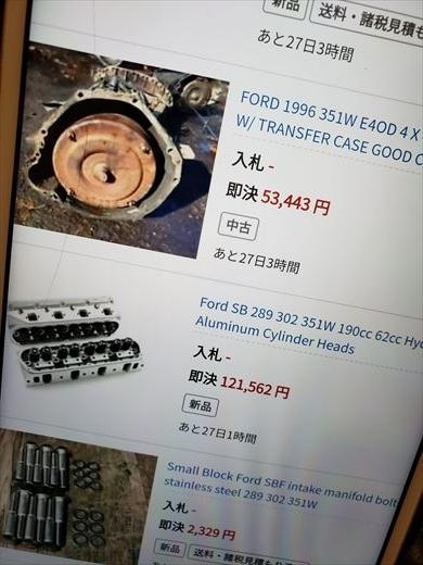 FORD302と351の流用部品は? (10)