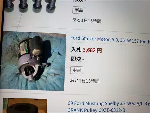 FORD302と351の流用部品は? (11)