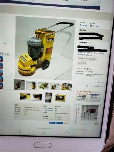 床の研磨機を買う (1)