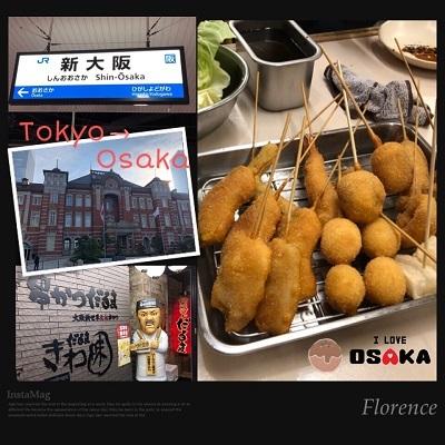 fc2blog_大阪出張