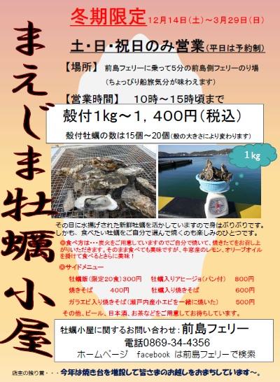 maejima_kakigoya2019.jpg