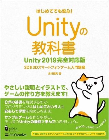 Unitynokyoukasho2019.jpg