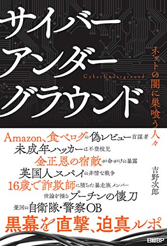 cyberundergroundyoshino.jpg